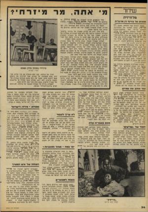העולם הזה - גליון 2109 - 1 בפברואר 1978 - עמוד 36   מ אחה, מד מיורוו שיחר טלזויזיה מגעים על צידור דן מרגלית יון אפשר לנשום כבר לרווחה. משבר כן־י־טי, ככתב המדיני של הטלוויזיה, הסתיים. בן־ישי חזר מחופשת־הגלות שלו,