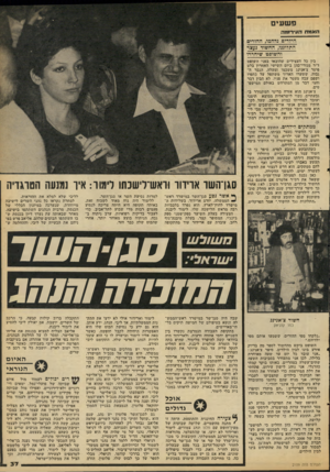 העולם הזה - גליון 2109 - 1 בפברואר 1978 - עמוד 37   פשעים האמת הע־רזנ׳וה הילדים גדהמז, ההורים התזוגגו, ,החשוד געצר והשופט שיחררו בין כל העצירים שהובאו בפני השופט ד״ר מגורי־כהן ביום השישי האחרון בלט פיטר צ׳אנינג