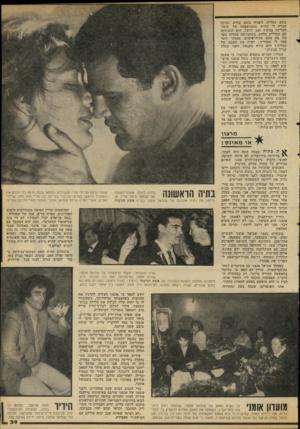העולם הזה - גליון 2109 - 1 בפברואר 1978 - עמוד 39   בשם עמליה, השניה ׳בשם ב׳תי׳ה, ותיכף אסרה לי שהיא מהמי׳שפחה ישל חוזה- המדינה בנימיו זאב הרצל. היא התנשקה עם שפוליק בלהט, כשחברתה עימליה נוע צת בה !מבט