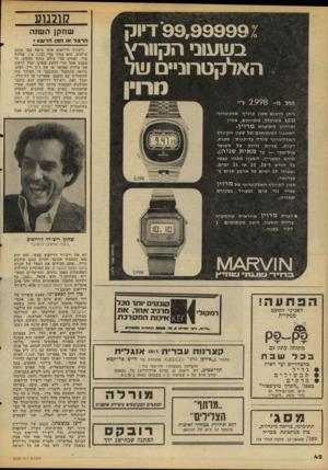 העולם הזה - גליון 2109 - 1 בפברואר 1978 - עמוד 42   קומוע שחק! השנה 9 9 ,9 9 9 9 9דיו ק הרצל או חמן הרשע ד בשעוב הקוורץ האלקטרוניים שד החל 2 .9 9 8 ריצ׳רד דרייפוס אינו נראה כמו כוכב קולנוע. הוא נמוך מדי (