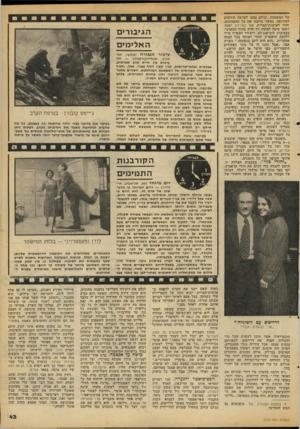 העולם הזה - גליון 2109 - 1 בפברואר 1978 - עמוד 43   של המשפחה, וכולם נסעו לשישה חודשים לאירופה. כאשר ביזבזו את כל החסכונות, חזרו לארצות־הברית, קנו קאדילק ישנה, ויצאו עימה לפתוח דף חדש בחוף המערבי, בסביבות