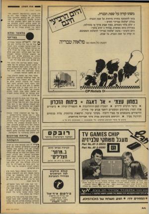 העולם הזה - גליון 2109 - 1 בפברואר 1978 - עמוד 44   מוח הס 1כן (המשך מעמוד )41 משהו קודה על שפת הכנרת. קיע בהקמת בית־ההוצאה להדפסת הלי־טוגראפיות של סלבאדור דאלי. היה זה מיכרה זהב. אם בתקופה הראשונה מכרו השניים