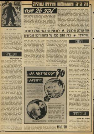 העולם הזה - גליון 2109 - 1 בפברואר 1978 - עמוד 45   1ה היה ה שג ה חו ה שהיה גיליון ״העולם הזה״ שראה אור לפני 25 שנים בדיוק פירסם כתבת ענק ככותרת ״ 30 הימים שזיעזעו את היהדות״ .הכתבה פורסמה כתוצאה מגל המישפטיים