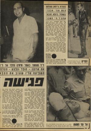 העולם הזה - גליון 2109 - 1 בפברואר 1978 - עמוד 46   בעזרת גיי הא 1סאדאת פג ש אווי אבנוי בהאהיר ברופא הצבאי שהציווו ״ השב 1י י /יהאן הבטיחה, ג׳יהאן קיימה. בשיחתי עימד. הזכרתי את בעלה של אורית שוחט, אשת