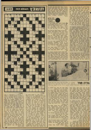 העולם הזה - גליון 2109 - 1 בפברואר 1978 - עמוד 49   מאשר לחיים. זהו מכניזם של הגנה, המונע מאדם לזכור דברים שהם כה מכאי בים, עד כי אין הוא יכול לעמוד בהם. הוא זוכר שיצא בשליחות מיבצעית ב אוגוסט , 1970 שלושה ימים
