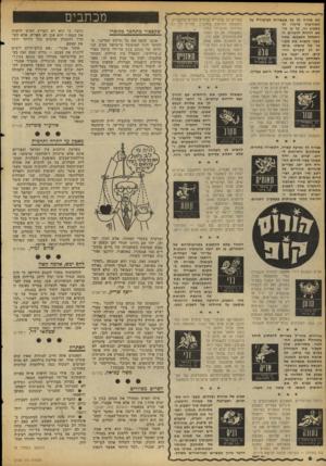 העולם הזה - גליון 2109 - 1 בפברואר 1978 - עמוד 6   לא תהיה לך כל אפשרות לביקורת על מאורעות שיקרו לד בשבוע זח, על כן מוטב להניח לדברים להתגלגל מעצמם. אתה עשוי לתפוס את מקומו של מישהו איתו יש לך קשרים הדוקים. הוא