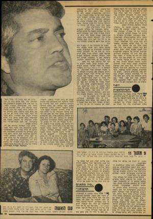 העולם הזה - גליון 2110 - 8 בפברואר 1978 - עמוד 11 | מעולה. בין היתר נוהג לוי לספר בגאווה רבה, כי הוא היה זה שבנה את מלון פאל (שרתון לשעבר) .עוד לפני שהיה בנאי וטפסן, עסק לוי בעבודות חקלאיות באי־זור בית־שאן, עיר