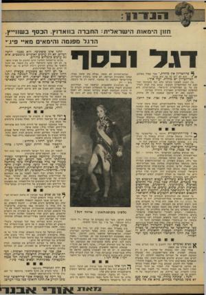 העולם הזה - גליון 2110 - 8 בפברואר 1978 - עמוד 13 | חזון הימאות הישראלית: החברה בוואדוץ. הכסף בשוו״ץ. הדגל מפנמה והימאים מא״ פיו.״ דגל ובסוי פרולטריון אין מודדת,״ אמר קארל מארכס. הוא לא ידע על מה הוא מדבר.
