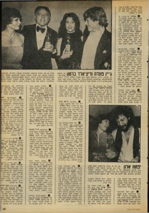 העולם הזה - גליון 2110 - 8 בפברואר 1978 - עמוד 15 | אנים של העיר, השיב זה בבי טול :״כבר שלושים שנד, אני מעשן בנהיגה, ואף פעם לא היתר, לי תאונה.״ ! 8בארמון אל־טאהרה ב־קאהיר, שם נערכו ישיבות ה ועדה הצבאית המשותפת