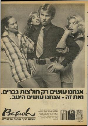 העולם הזה - גליון 2110 - 8 בפברואר 1978 - עמוד 19 | אנ חנו עו שי ר ק חו ל צו ת גבר. ואת?ה ־ אנ חנו עו שי הי טב. שפע של דגמים אופנתיים בסגנון ספורטיבי ואלגנטי. מיבחר עצום של חולצות מודפסות, ארוגות וסרוגות, באיכות