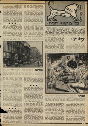 העולם הזה - גליון 2110 - 8 בפברואר 1978 - עמוד 2 | פ ל׳ צוז * 7זביט ״העולם הזה״ .שבועון החדשות הישראלי. המערבת והמינהדה: תל־אכיב, רחוב גורדון ,3טלפון 243386־ .03 תא־־דואד 136 מען מברקי :״עולמפרס״ .מודפס כ״הדפוס