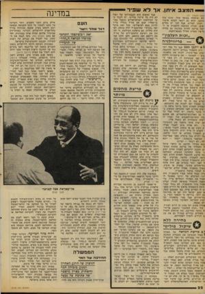 העולם הזה - גליון 2110 - 8 בפברואר 1978 - עמוד 22 | המצב איתן, אךלאש בי ר משך מעמוד )21 קש שיוחלף במועד אחר, שונה מזה ;תוכנן, והוא גם רשאי לבקש אישור רצונו לפרוש. אבל לכך יש נהלים ועים, וצורת הבקשה להעברה או ל