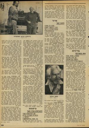 העולם הזה - גליון 2110 - 8 בפברואר 1978 - עמוד 23 | בעוד השופט ויתקון עסוק בכתיבת הח לטתו, בחן כתב העולם הזה את הספרים בספרייתו של השופט וגילה אם את הספר חירבת חיזעה. כאשר הוא הפנה את תשו מת ליבו של השופט לכך