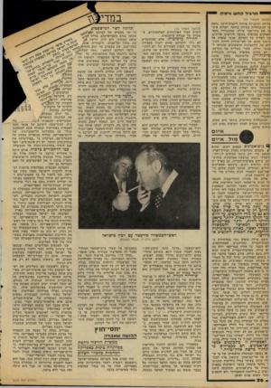 העולם הזה - גליון 2110 - 8 בפברואר 1978 - עמוד 26 | יתר גי לכחש וד מי ה י (המשך מעמוד )25 גדולה ותוכניות פיתוח רחבות־היקף. נראה כי ההתנחלות עשירה ביותר. חבריה אימ צו את מתיישבי שילה, שהתגוררו בקא־ראוונים בעופרה