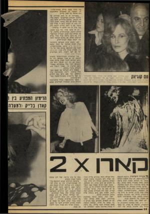 העולם הזה - גליון 2110 - 8 בפברואר 1978 - עמוד 28 | עם קוגיאק וכמה מידידיו יצאה צלילה קרן לבילוי באחד ממועדוני־הלילה בניו־יורק. הקשר עם טלי סאוואלאס נוצר אחרי שצלילה נמנתה עם 15 המועמדות הסופיות (מבין ) 600 שהיו