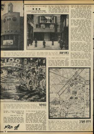 העולם הזה - גליון 2110 - 8 בפברואר 1978 - עמוד 3 | נמצאים ברחוב הראשי, אולם כדי להגיע אל אולם הקולנוע יש לעבור דרך פסג׳ הומה של חנויות וחלונות־ראווה. ביקשתי למצוא במקום מישהו שייזכר באירועי ה־ 23 ביולי . 1954