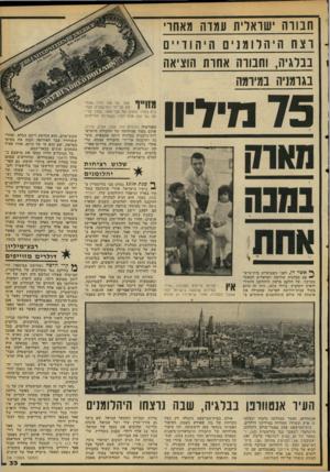 העולם הזה - גליון 2110 - 8 בפברואר 1978 - עמוד 33 | חבורה ישראלית עמדה מאחר וצחח׳ ס רו 13ם ה 1ה 1ד ״ ם בבלגיה, וחנווה א חו ת הוציאה בגומניה במיומה 75 נו־דיון שטר של 100 דולר שנתפס על״ידי המישטרה הבלגית בחדר