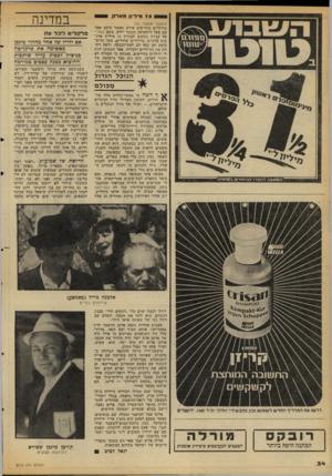העולם הזה - גליון 2110 - 8 בפברואר 1978 - עמוד 34 | במדינה 75 מיליון מארק (המשך מעמוד )33 בדולרים מזוייפים אירע כאשר סיכם פאר עם בעל דיסקוטק מקומי ידוע, בשם גאלדי על קניית המקום תמורת 11 מיליון פרנ קים בלגיים,