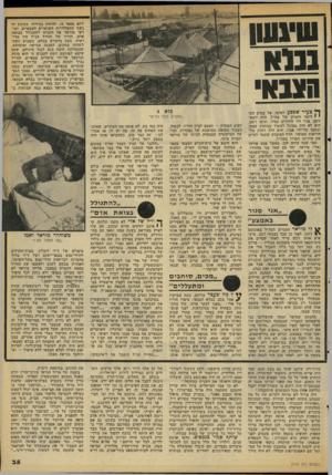 העולם הזה - גליון 2110 - 8 בפברואר 1978 - עמוד 35 | לתא מספר , 14 והוחזק בבידוד. במקום זה נשנו התעללויות השוטרים הצבאיים, וטו ראי מוראד אף הוכרח להתגולל בצואת אדם. הוריו של החייל הנ״ל היו עדי- ראיה, בעת ביקורם