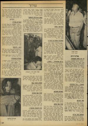 העולם הזה - גליון 2110 - 8 בפברואר 1978 - עמוד 37 | שידור גורן, וביקש ממנו ״לסדר״ לו ראיון ב מוקד .״יש לי מיה להגיד,״ אמר השר לכתב. עורכי מוקד שמחו, משום שענייני ה־התנחלויות הם במוקד ההתעניינות. אך יום לפני