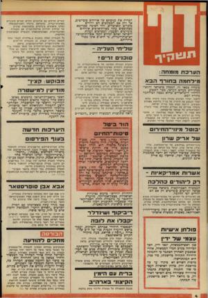 העולם הזה - גליון 2110 - 8 בפברואר 1978 - עמוד 4 | הברית את כניסתם שד אזרחים סובייטים, אך ורק אם המבקשים הם יהודים מוכרים ומאושרים. זוהי הסיבה שברומא מסתופפים עתה עשדת־אדפים אזרחים סובייטים לשעבר, המסרבים לעלות