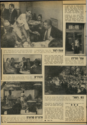 העולם הזה - גליון 2110 - 8 בפברואר 1978 - עמוד 41 | במלצרים במקום. זהו שריד לתקופה ה קולוניאליסטית, שבה העדיפו האדונים הבריטים את הסודאנים בגלל חריצותם, אופיים הנוח ונכונותם לשרת. בבתי־הקפה של גרופי ממלאים