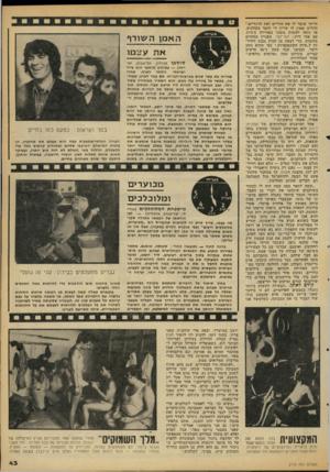 העולם הזה - גליון 2110 - 8 בפברואר 1978 - עמוד 43 | הייתי שובר לו את הידיים ואת הרגליים,״ החליט שאין לו עדיין די לומר בקולנוע. אי ניסה לעשות משהו באווירה צ׳כית, עם אסי דיין: חצי־חצי. העניין הסתיים בחובות. כדי