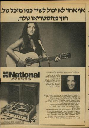 העולם הזה - גליון 2110 - 8 בפברואר 1978 - עמוד 51 | אף אחד לא יכול לשיר כמו מיכל טל. חוץ מהסטריאו שלח. מיכל טל אוהבת מוסיקה טובה. קל לנחש זאת. קל גם לנחש שלגבי מיכל טל פירוש הדבר הנאה כפולה: כזמרת מצליחה בעלת