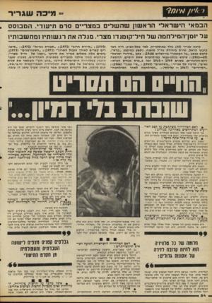 העולם הזה - גליון 2110 - 8 בפברואר 1978 - עמוד 54 | ״־ מיכה ש ג רי ר הבמאי הישראלי הראשון שהשלים במצריים סרט תיעודי. המבוסס . על •ומן־המילחמה של חיל־ק 1מוד 1מצרי. מגלה את רגשותיו!מחשבותיו מיכה שגריר ( )40 נולד ב