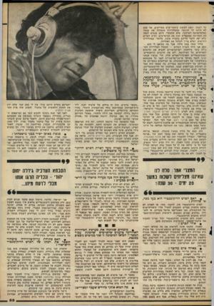 העולם הזה - גליון 2110 - 8 בפברואר 1978 - עמוד 55 | על דעתה, וזאת לעומת עיתוני-ערב מסויימים. אף פעם לא היתה לך הרגשה שהטלוויזיה מעמידה את עצמה :אלטרנטיבה לשילטון. אלא שלצערי, היום, מנסים לטפח את התחושה שמקפלים