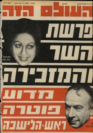 העולם הזה - גליון 2110 - 8 בפברואר 1978 - עמוד 56 |