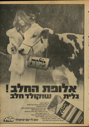 העולם הזה - גליון 2110 - 8 בפברואר 1978 - עמוד 7 | 1 * 61111חלב כל אם יודעת את חשיבותו המזיגה של החלב אבל 5זה לעשות אם הילדים לא אוהבים לשתות חלב?, הם יאה^ו לאכול חלבבצורת שודן ולד חלב גלית של עלית. כל הטוב