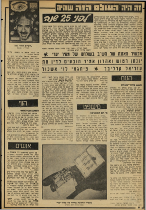 העולם הזה - גליון 2110 - 8 בפברואר 1978 - עמוד 8 | והחיה העוו! גו ה שהיה גיליון ״העולם הזה״ שראה אור השבוע לפגי 25 שגה בדיוק, היה העיתון הישראלי הראשון שחקר את בעיית הילדים המפג רים, ובעזרת צוות בתכיו חשף את
