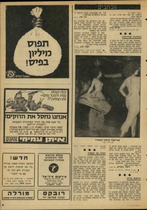 העולם הזה - גליון 2110 - 8 בפברואר 1978 - עמוד 9 | מכתבים (המשך מעמוד )6 החלפתה של הגב׳ לאה פורת, ואין כל מחשבה בזאת. בקרוב מסיימת המועצה־הציבורית־זלתר־בות־ולאמנות את.כהונתה, ואומנם תיבחר מועצה חרשה אולם,