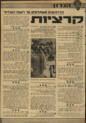 העולם הזה - גליון 2111 - 15 בפברואר 1978 - עמוד 13 | הנה נתגלה זבולון המר כמלך הסובלנות. … ך ימים הקרובים עומד זבולון המר להרכיב את המליאה הבאה של רשות־השידור, ולמנות את היו״ר ואת הוועד המנהל שלה. … הדרך היחידה