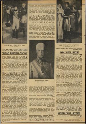 העולם הזה - גליון 2113 - 1 במרץ 1978 - עמוד 11 | איראן: כ דו ראחד ד לא״מככר היתד, האוייבת הפוטנציאלית העיק- ? רית של סעודיה, שכנתה שמעבר למיפרץ — איראן. השאה של איראן נודע כאיש בעל אמביציות כבירות. … ככרית