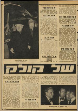 העולם הזה - גליון 2113 - 1 במרץ 1978 - עמוד 45    • על יואל בונו • סוף־סוף הצלחתי לראות את יואל ברנד, בהיותו עצור בקאהיר.