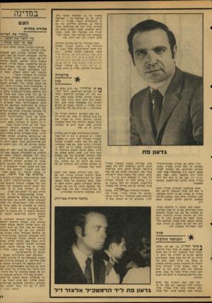 העולם הזה - גליון 2114 - 8 במרץ 1978 - עמוד 21 | המהפך הכלכלי שביצע שר־האוצר, שמחה ארליך, התגלו ככישלון טוטאלי גם לגבי השכירים וגב לגבי המעסיקים. … תר בהצהרות שנשא השבוע שר־האוצו שמחה ארליך.
