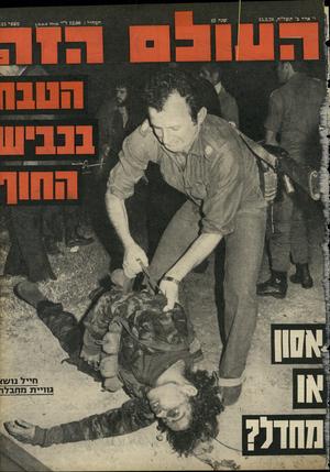 העולם הזה - גליון 2115 - 15 במרץ 1978