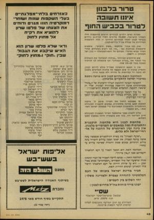 העולם הזה - גליון 2116 - 22 במרץ 1978 - עמוד 42   מלחמת לבנון היא מלחמה תו קפני ת והתערבות גסה במאב קי ם הפני מיים בלבנון.