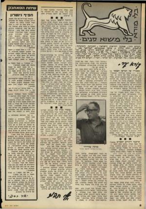העולם הזה - גליון 2117 - 29 במרץ 1978 - עמוד 2 | האין זאת איוולת זועקת לשמיים להרוס בך סתם רבוש רב ערך ן — אתה יבול להירגע — שח סאחבק — נמצא הפתרון לבעייתך — באמת — 1שאל חצקל — ביטלו את פצצת האטום ! — אי אפשר