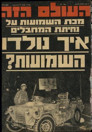 העולם הזה - גליון 2119 - 12 באפריל 1978