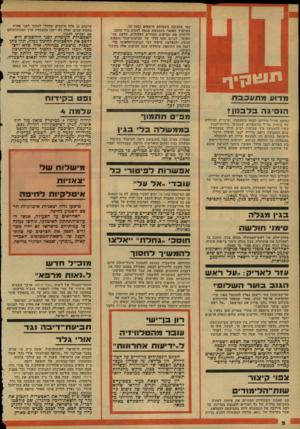 העולם הזה - גליון 2119 - 12 באפריל 1978 - עמוד 2 | כפי שהגיבה בשביתת הימאים זבאל־על.