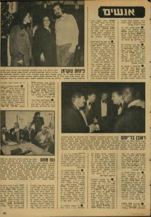 העולם הזה - גליון 2119 - 12 באפריל 1978 - עמוד 21 | הקונסוליה לא טיפלה בצוותים של שתי האוניות הישראליות, שהוש בתו בקליפורניה, במיסגרת שביתת־הימאים.