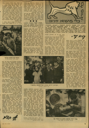 העולם הזה - גליון 2120 - 19 באפריל 1978 - עמוד 4 | כ ש בו עשעבר התפרסמו בעיתונות הישראלית ידיעות שבישרו כי היועץ־ המישפטי־לממשלה, הפרופסור אהרון ברק, ״דן בענייני מס־ההכנסה של ח״כ הליכוד פסח גרופר … תרמיל פגז