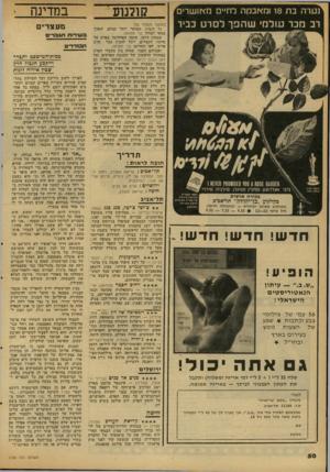 העולם הזה - גליון 2120 - 19 באפריל 1978 - עמוד 50 | לכבוד מועדון ״שמש ובריאות״ ת.ד 31388 .תל־אביב • אבקשכם לשלוח אלי את