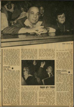 העולם הזה - גליון 2121 - 26 באפריל 1978 - עמוד 16 | ואילו בשנת 1961 החלה הקאריירה האמיתית של יגאל הורביץ, אשר הביאה בסופו של דבר לידי התעש רותו: הוא הפך מנהל חברת־ד,מושבים בדרום. … ב־ ,1966 שנה לפני מילחמת