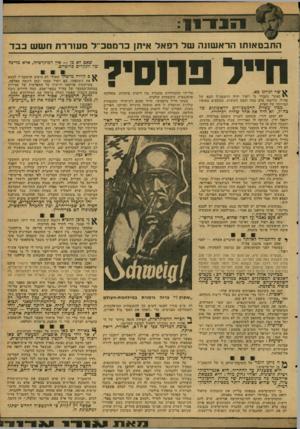 העולם הזה - גליון 2121 - 26 באפריל 1978 - עמוד 19 | לא פעם נאמד על רפול שהוא ״חייל פרוסי״. … בפרוסיה יש לצבא מדינה אותו מיראנו גם !אמר :״המילחמה היא התעישיה הלאומית של