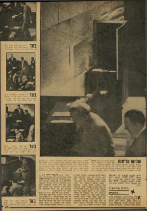 העולם הזה - גליון 2121 - 26 באפריל 1978 - עמוד 23 | 1 1 1 1שר־הביטחון ואיש חרות, עזר ^ 1#י וייצמן, הצביע בעד יצחק נבון. … יצחק שמיר הצביע בעד יצחק נבון. שלוש שרשת ממקום מושבו של כתב העולם הזד. … 111