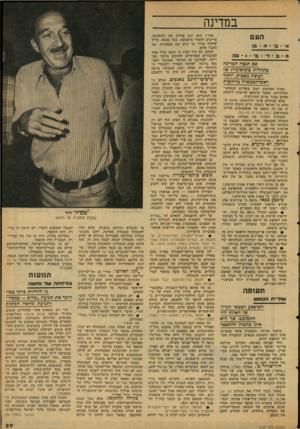 העולם הזה - גליון 2121 - 26 באפריל 1978 - עמוד 29 | חיל-אוויר .׳5האלוף (מיל ).מרדכי (״מוטי״) הוד היה מפקד טוב של חיל- האוויר. … ״הקו האדום״ .אחרי 20 ימי-קירקוע וגרימת נזקי-ענק, מה השיג מוטי הוד? … לפני מראש שכך